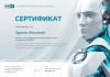 /upload/iblock/adb/Сертификат - ESET - Егоров - до 02.02.2018.jpg