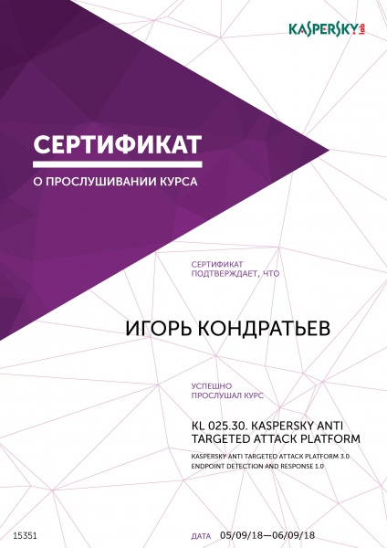 Сертификат KASPERSKY ANTI TARGETED ATTACK PLATFORM Кондратьев И.А.