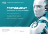 /upload/iblock/a99/Сертификат - ESET - Быкова - до 31.01.2018.jpg