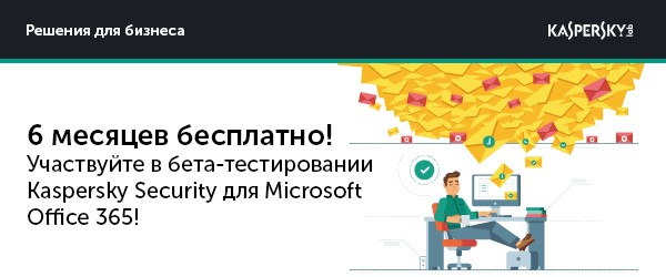 Kaspersky Security для Microsoft Office 365